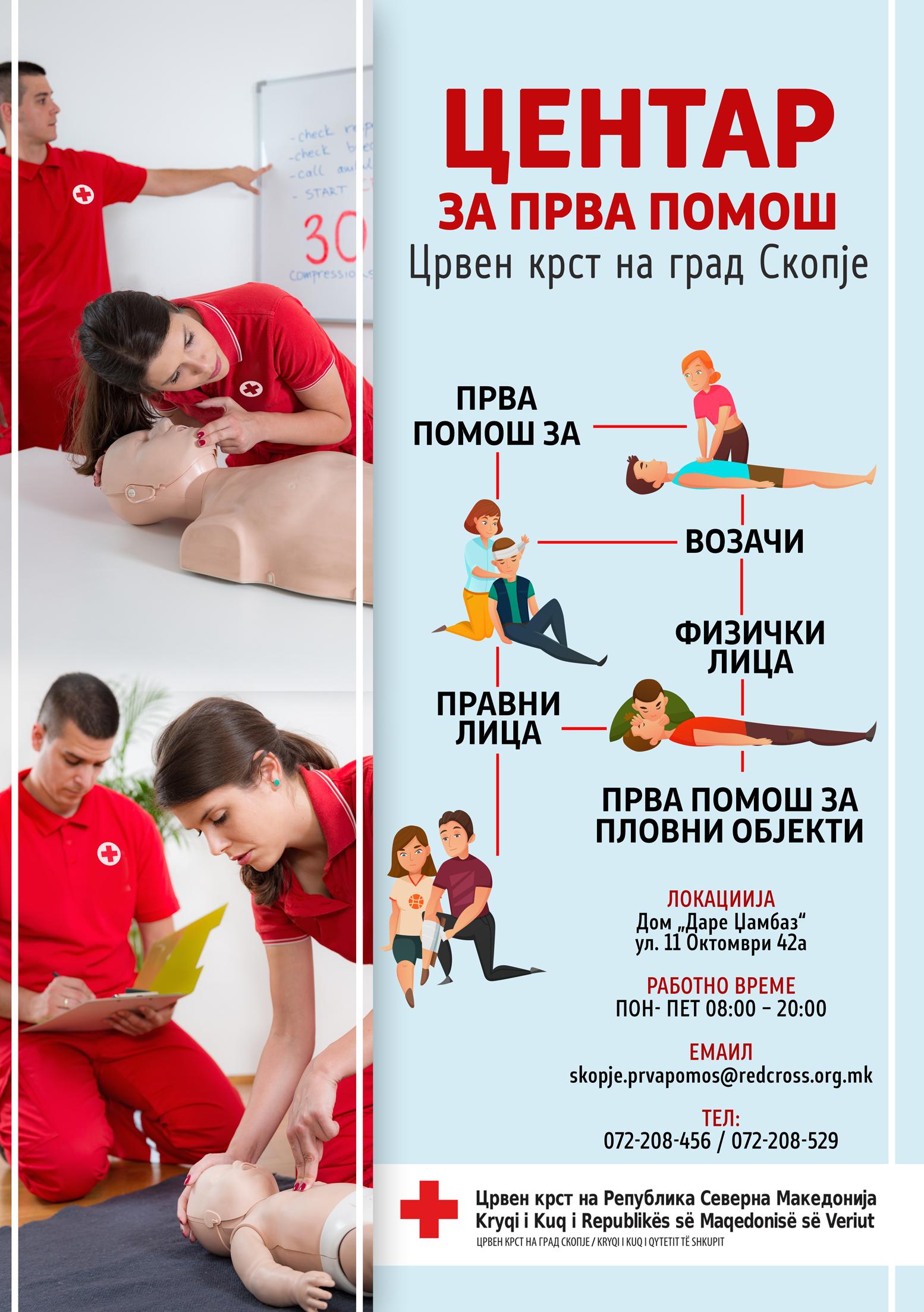 Центар за прва помош – Црвен крст на град Скопје
